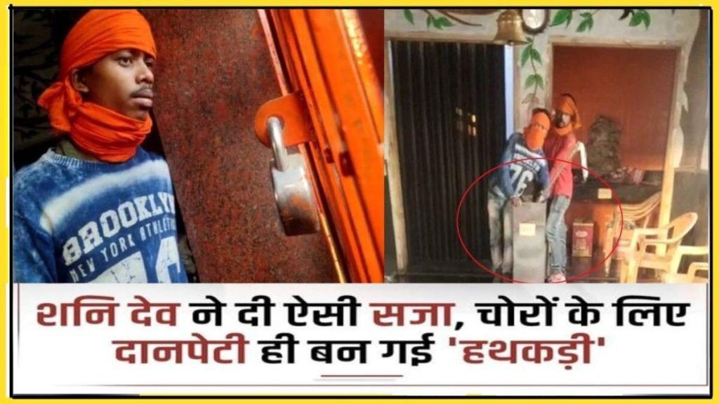दानपेटी चोरी करने पहुंचे चोर, शनि भगवान ने दी ऐसी सजा कि दानपेटी ही बन गई हथकड़ी, Video हुआ Viral